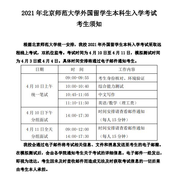 Review phỏng vấn Đại học Sư phạm Bắc Kinh 2021